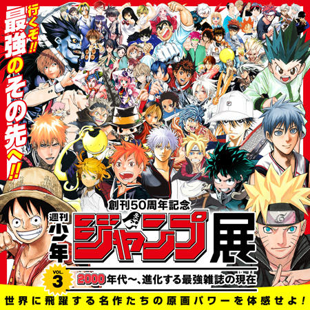 50th Anniversary Commemoration Weekly Shonen Jump Exhibition VOL ...