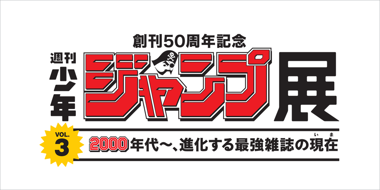 50th Anniversary Commemoration Weekly Shonen Jump Exhibition VOL.3